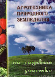 Книга Агротехника природного земледелия на садовом участке купить