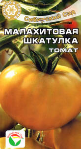 Семена томата Малахитова Шкатулка 20шт (Сибирский сад) фото