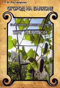Книга Огород на балконе - Шаг за шагом отзывы