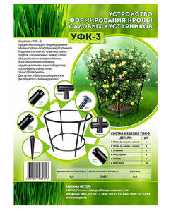 Кустодержатель садовый пластиковый УФК-3 недорого